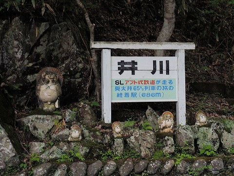 井川駅名板'17.5.14