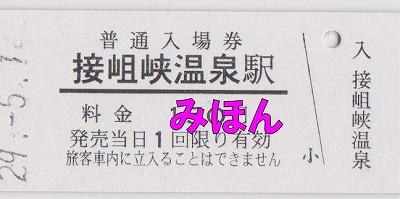 接岨峡温泉駅硬券入場券'17.5.14