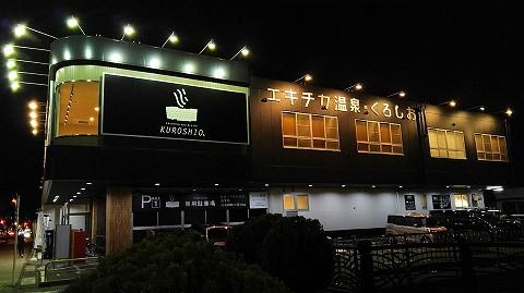 エキチカ温泉・くろしお'17.5.14