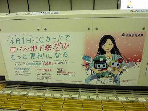 地下鉄に乗るっ広告@四条'17.5.15