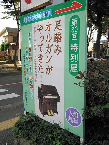 企画展看板@さいたま市立博物館'06.10