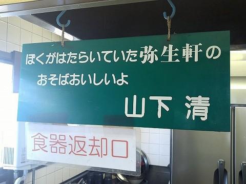 山下清パネル@弥生軒'17.5.22