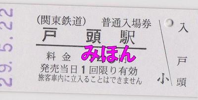 戸頭駅硬券入場券'17.5.22