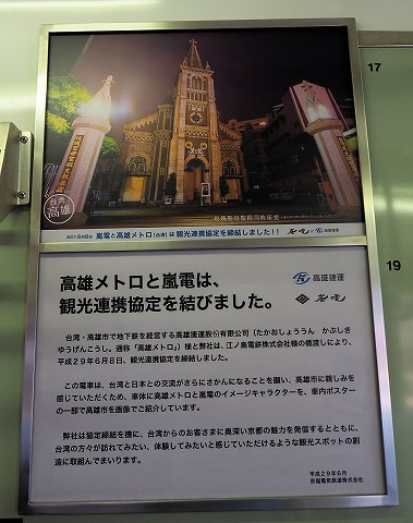 嵐電×高雄メトロ締結車内案内'17.6.10