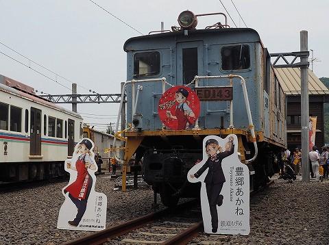 近江鉄道ED143@ガチャコンまつり'17.6.10