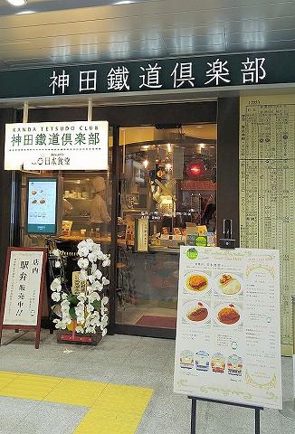 神田鐡道倶楽部'17.6.27