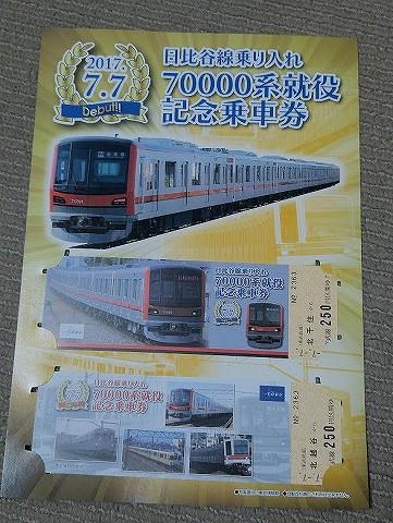 70000系就役記念乗車券
