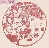 台東入谷局風景印'17.7.7