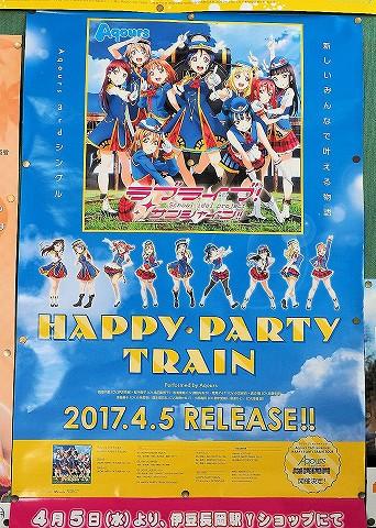 HAPPY PARTY TRAINポスター@三島二日町'17.7.15