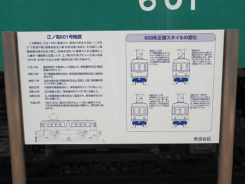 江ノ電601号説明板'17.7.16