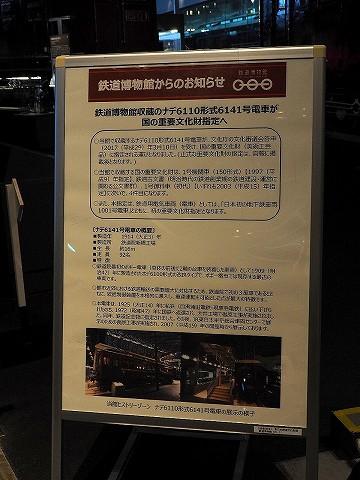ナデ6110形重要文化財指定説明板@鉄道博物館'17.7.20