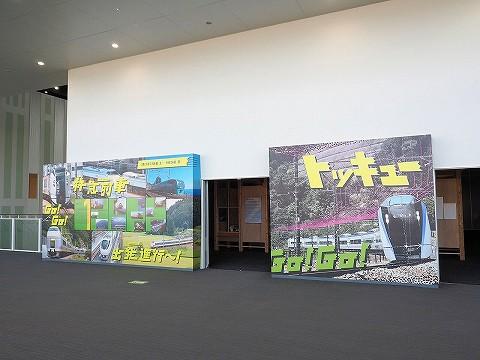 企画展会場@鉄道博物館'17.7.20