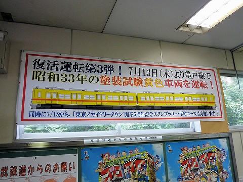 試験塗装黄色運転横断幕@亀戸'17.7.23