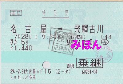 特急ひだ5号指定券'17.7.28