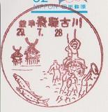 飛騨古川局風景印'17.7.28