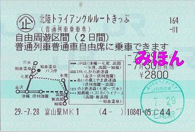 北陸トライアングルルートきっぷ