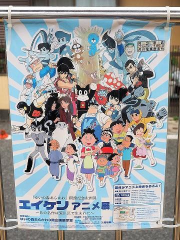 エイケンアニメ展ポスター@荒川車庫前'17.8.11