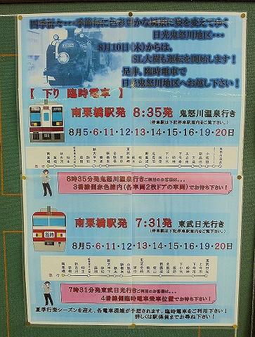 臨時列車運転貼紙@南栗橋'17.8.12