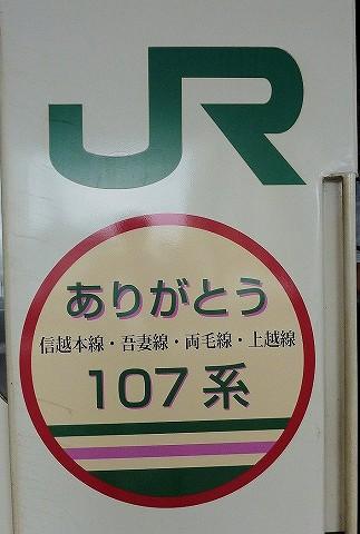 ありがとう107系ステッカー'17.8.12