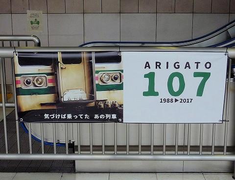 ARIGATO107横断幕@栃木'17.8.12