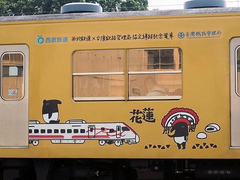 西武×台湾鉄路協定記念列車@南入曽車両基地電車夏祭り'17.8.19