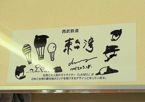 西武×台湾鉄路協定記念ステッカー'17.8.19