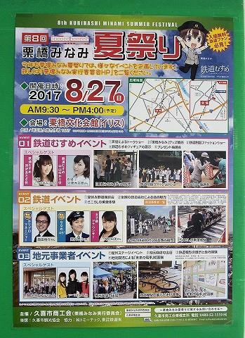 栗橋みなみ夏祭りポスター@南栗橋'17.8.20