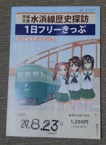水品線歴史探訪1日フリーきっぷ