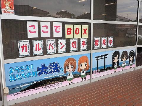 ガルパン広告@大洗郵便局'17.8.23