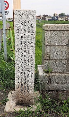 水品線石碑@水門橋'17.8.23