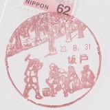 坂戸局風景印'17.8.31