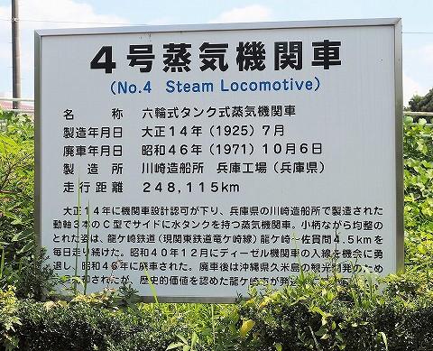 4号機関車説明板@龍ヶ崎市歴史民俗資料館'17.9.10
