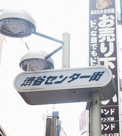 渋谷センター街看板'17.9.15