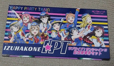 HAPPY PARTY TRAIN記念乗車券