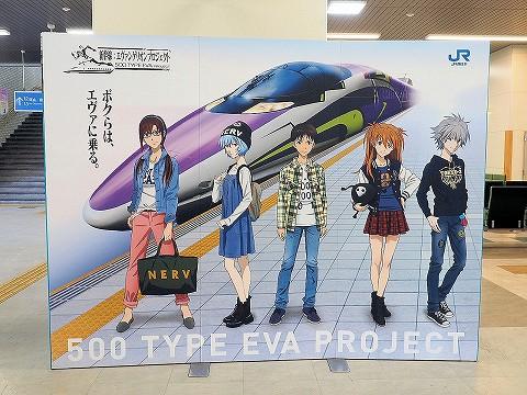 EVA新幹線パネル@姫路'17.9.29