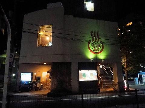 日乃丸温泉@鳥取'17.9.29