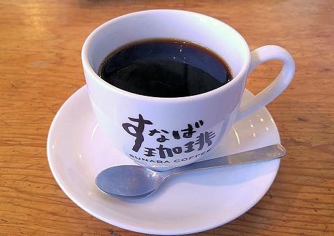 コーヒー@すなば珈琲'17.9.30