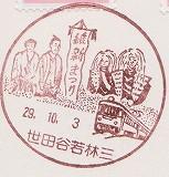 世田谷若林三局風景印'17.10.3