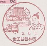 世田谷若林四局風景印'17.10.3