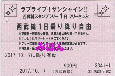 ラブライブ!サンシャイン!!西武線スタンプラリー1日フリーきっぷ