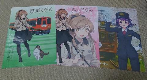 戦利品@第24回鉄道フェスティバル