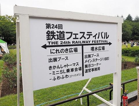 第24回鉄道フェスティバル駅名板@日比谷公園'17.10.7