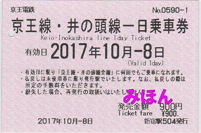 京王線・井の頭線一日乗車券