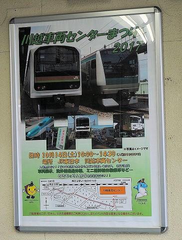 川越車両センターまつりポスター@南古谷'17.10.14