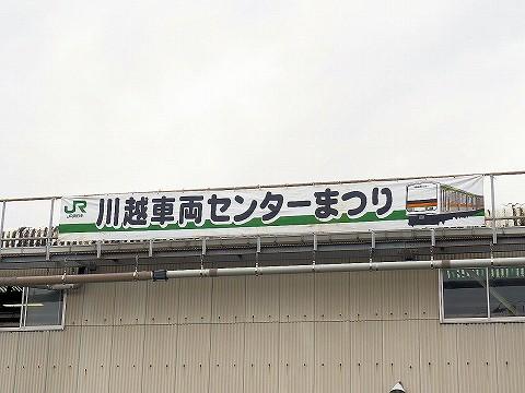 川越車両センターまつり横断幕@南古谷'17.10.14