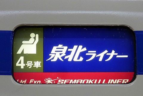 泉北ライナー種別幕'17.10.15