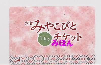 京都みやこびと1dayチケット