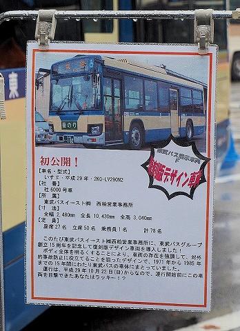 東武バス復刻版デザイン車両説明書き@東武バスフェスティバル'17.10.21