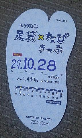 足袋×たびきっぷ