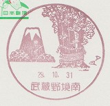 武蔵野境南局風景印'17.10.31